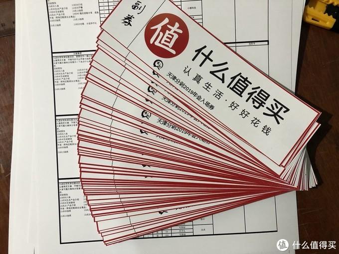 什么值得买2019年天津剁年终线下活动