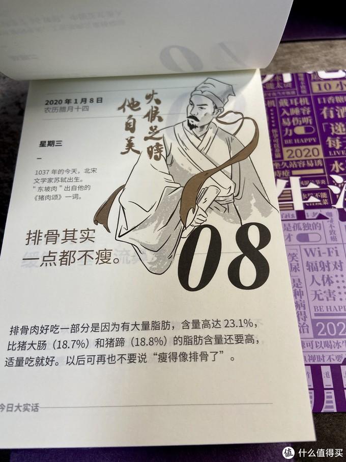 一本破除谣言有趣的日历-丁香医生:健康日历2020