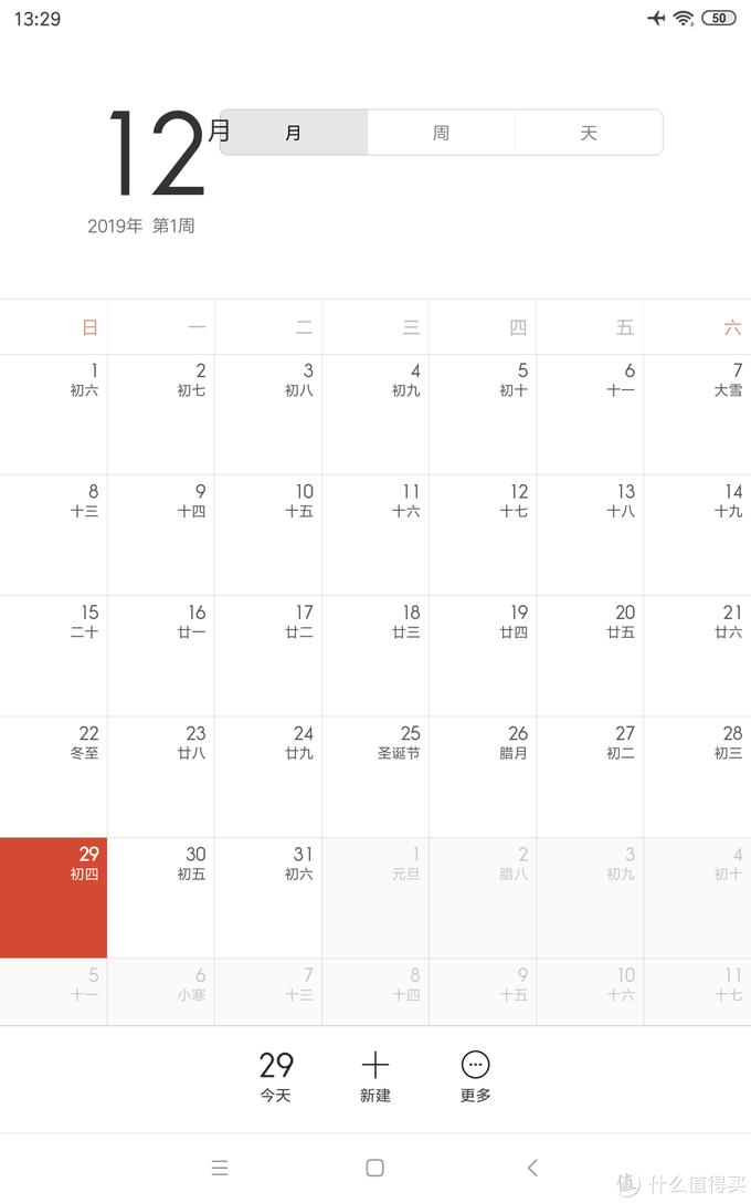自带日历,字体放大布局就乱了