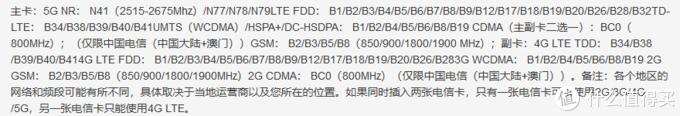 战未来,一文看透市售5G手机支持频段