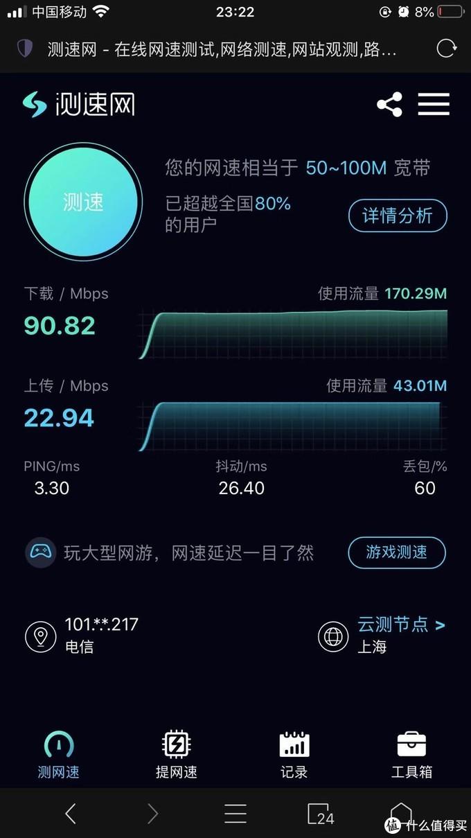小米路由Pro2.4G测速仅90M