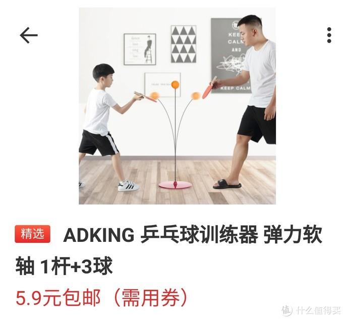 千防万防,家里的败家娘们难防:网红乒乓球训练器值得买吗?