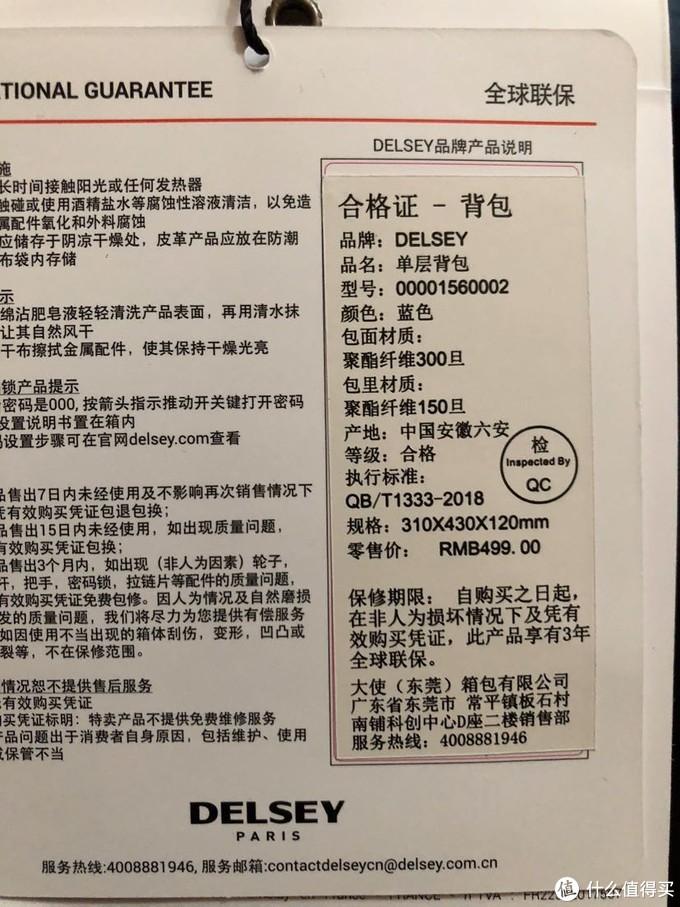 招商银行十元风暴礼品:DELSEY背包组合