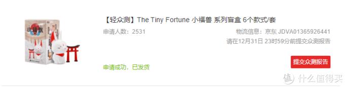 开箱The Tiny Fortune 小福兽系列盲盒,希望越大,失望越大