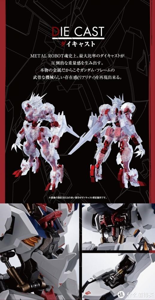 我是刚大木:Metal Robot魂推出巴巴托斯天狼座帝王形态