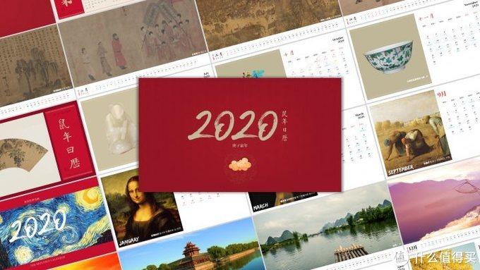 2020年来了!我用PPT做了一份鼠年日历PPT模板