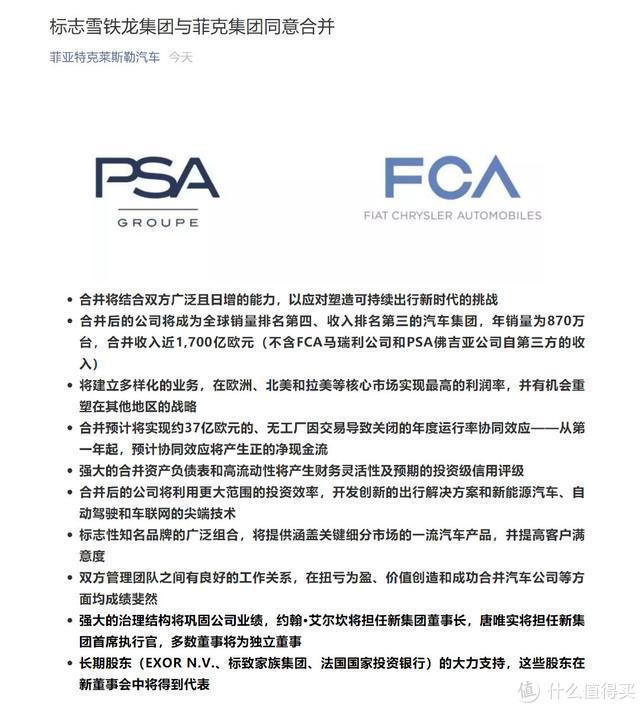 【暴走报告】FCA与PSA合并,宝马召回31万辆国产3系