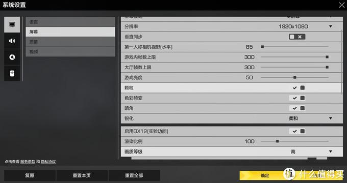 无限法则 最高画质,开启DX12
