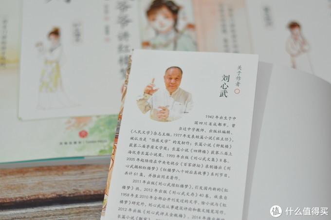 国学要早学:《刘心武爷爷讲红楼梦》带孩子了解四大名著