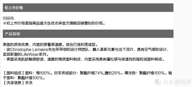 新春年货添新裳—优衣库仿羊羔绒休闲茄克男装(褐色,尺码M)