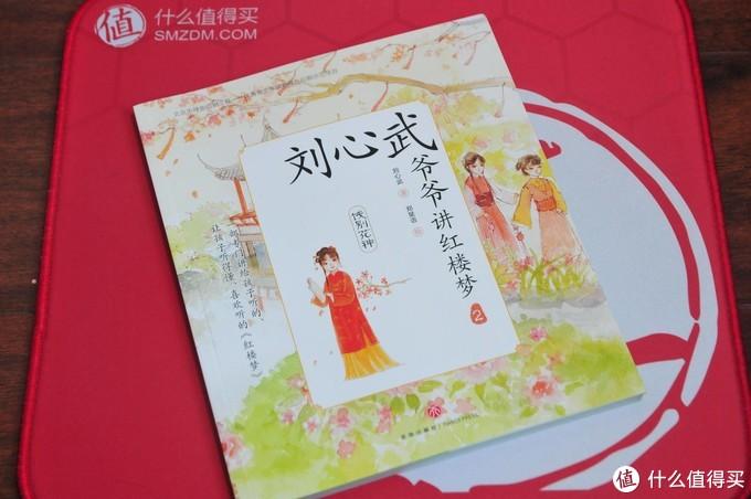 三岁孩子也能读懂的经典文学绘本故事之《刘心武爷爷讲红楼梦》图书晒单