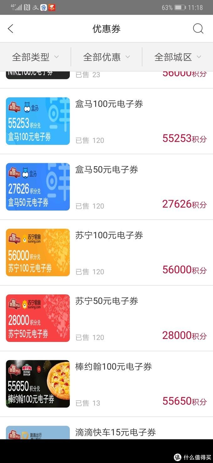 中国银行信用卡兑奖活动