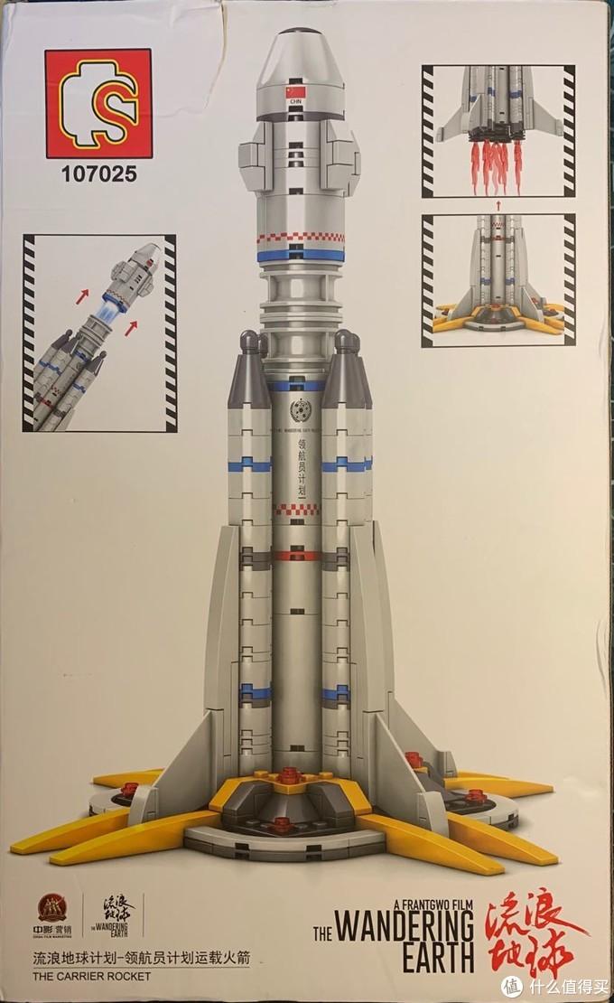 「森宝积木流浪地球系列」领航员计划运载火箭