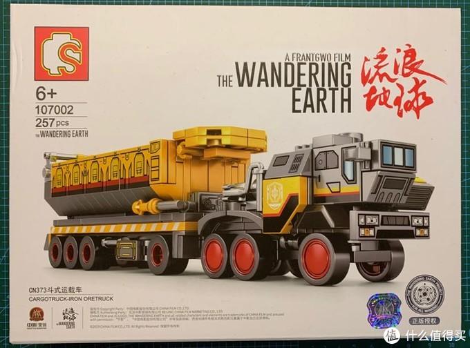 「森宝积木流浪地球系列」CN373斗式运载车