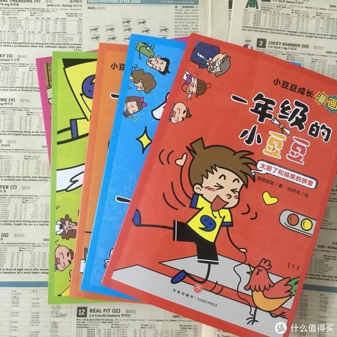 好童书盘点——新天地童书推荐