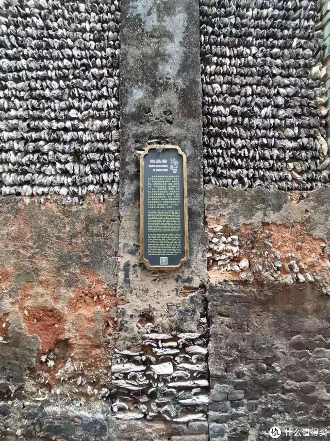 200多年前的蚝壳墙