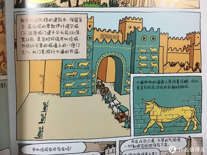 图书馆猿の2020读书计划02:《漫画艺术史:从史前到文艺复兴》