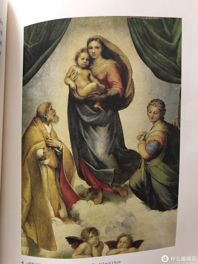 最美不过拉斐尔的圣母