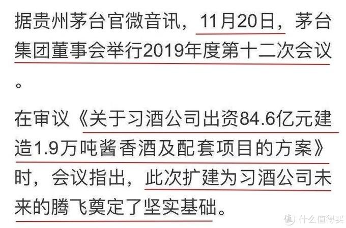 谈谈我为什么会在2020年1月2日卖出集中持有一年多的贵州茅台