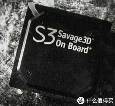 被VIA收购后的S3,将Savage3D集成在主板芯片组中,继续靠糟糕的驱动祸害一方