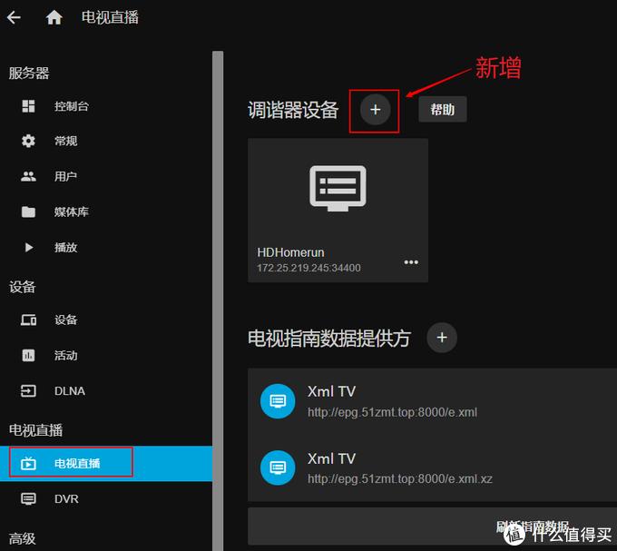 群辉+jellyfin+IPTV直播录制一体,丢掉IPTV盒子,实现局域网内多路多终端直播