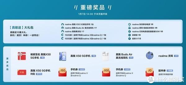 realme真我X50 1月7日正式发布 将同步开启抢先购