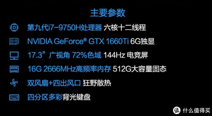 机械革命X8TI-G 17.3英寸PCIE 512G固态硬盘新品测评
