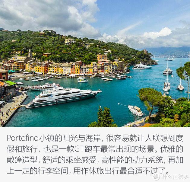 能买菜代步的超跑 体验法拉利Portofino