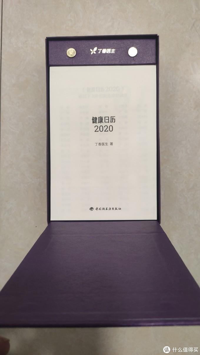 丁香医生:健康日历2020 到手晒单