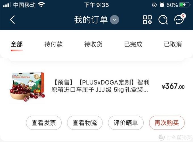 京东预售JJJ5kg车厘子到货测评