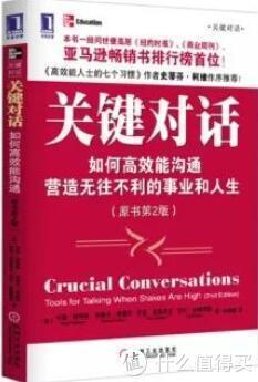 这8本沟通技巧的书,帮你成为沟通高手