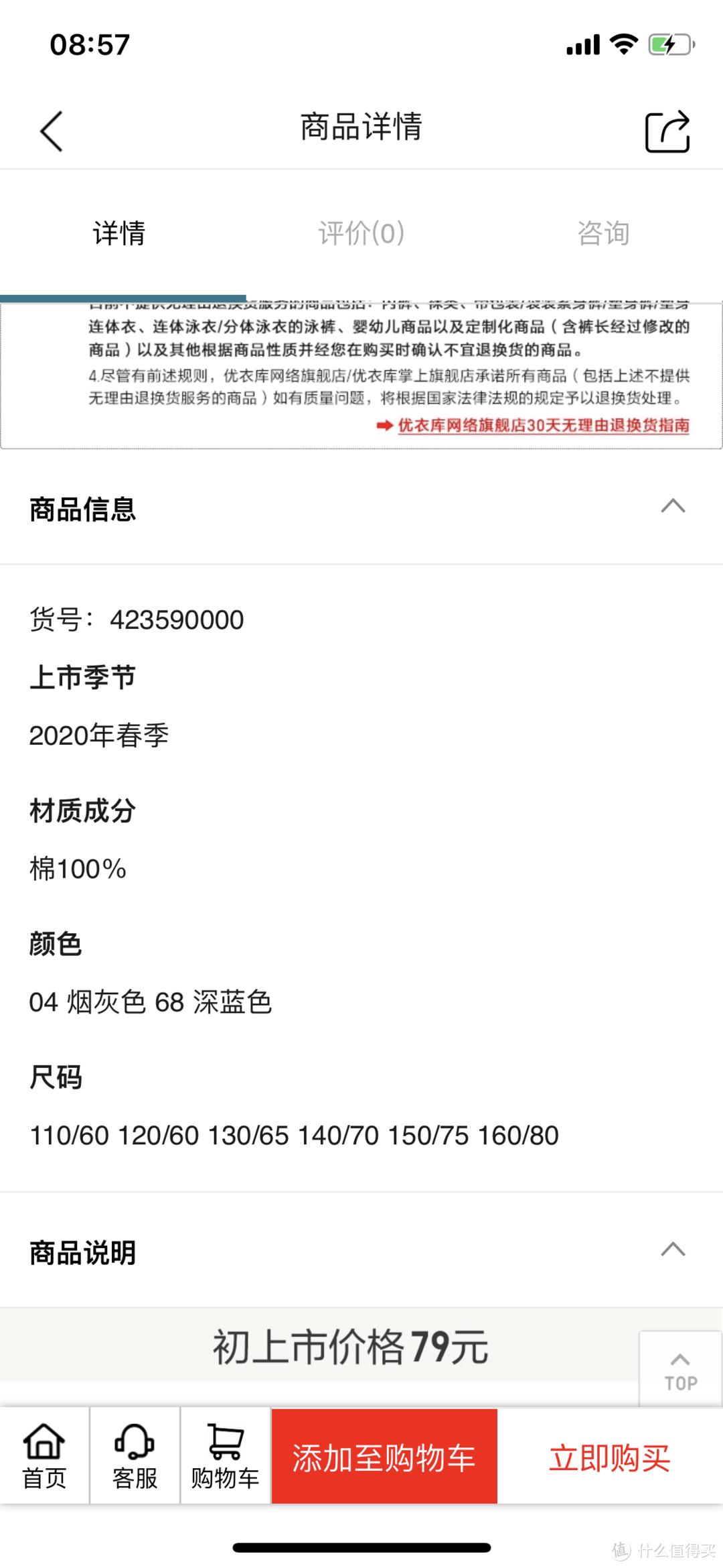 新春年货武装到内裤—优衣库棉质儿童内裤(帆船印花,尺码110)