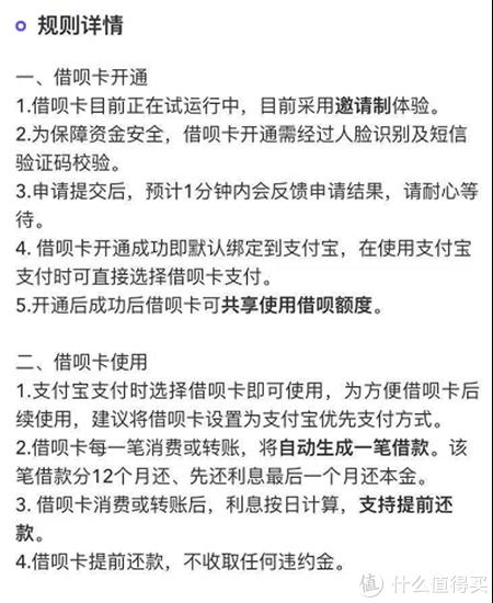 """支付宝借呗新品新操作!""""呗壳""""领额度+""""借呗卡""""去消费!"""