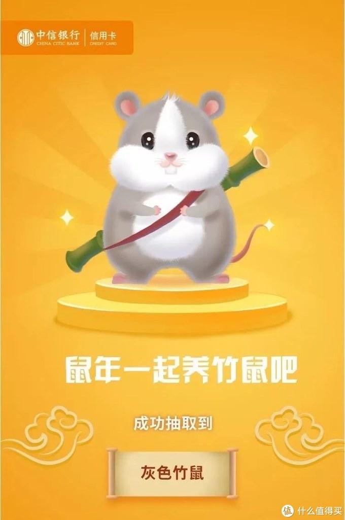 中信冬季之旅活动(狂享鼠来宝)!