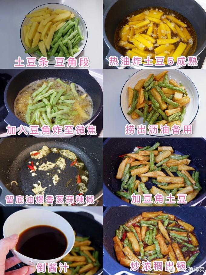 米饭杀手!香辣豆角土豆条~简单易做家常菜