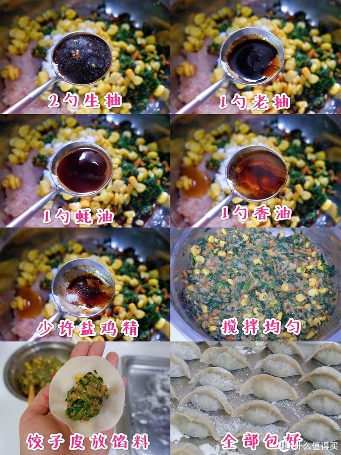 好吃不胖!!鸡肉三鲜饺子~香嫩多汁皮薄馅足