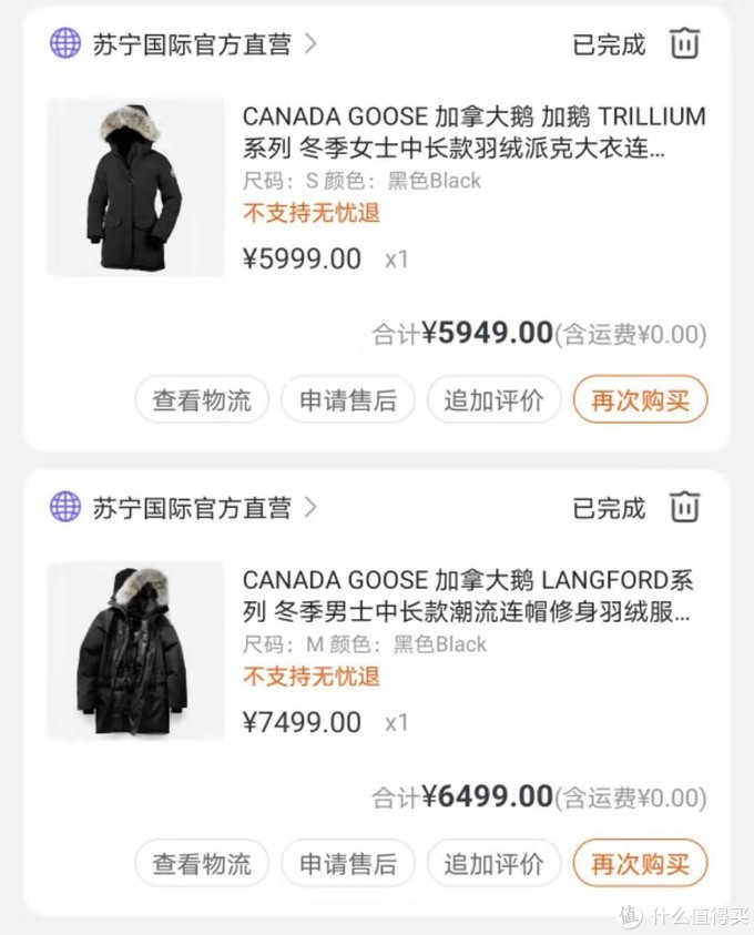 外观与保暖的完美结合?两件加拿大鹅羽绒服开箱与简单体验