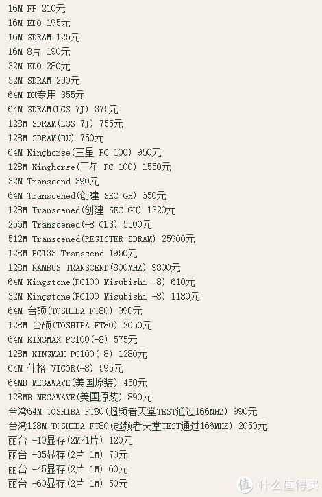 创见的512MB海量内存报价¥25900,这么大的内存估计只有服务器、工作站用户才会考虑吧,贵出天际了!