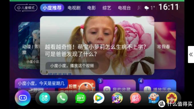手机上直接显示小度在家智能屏X8的界面