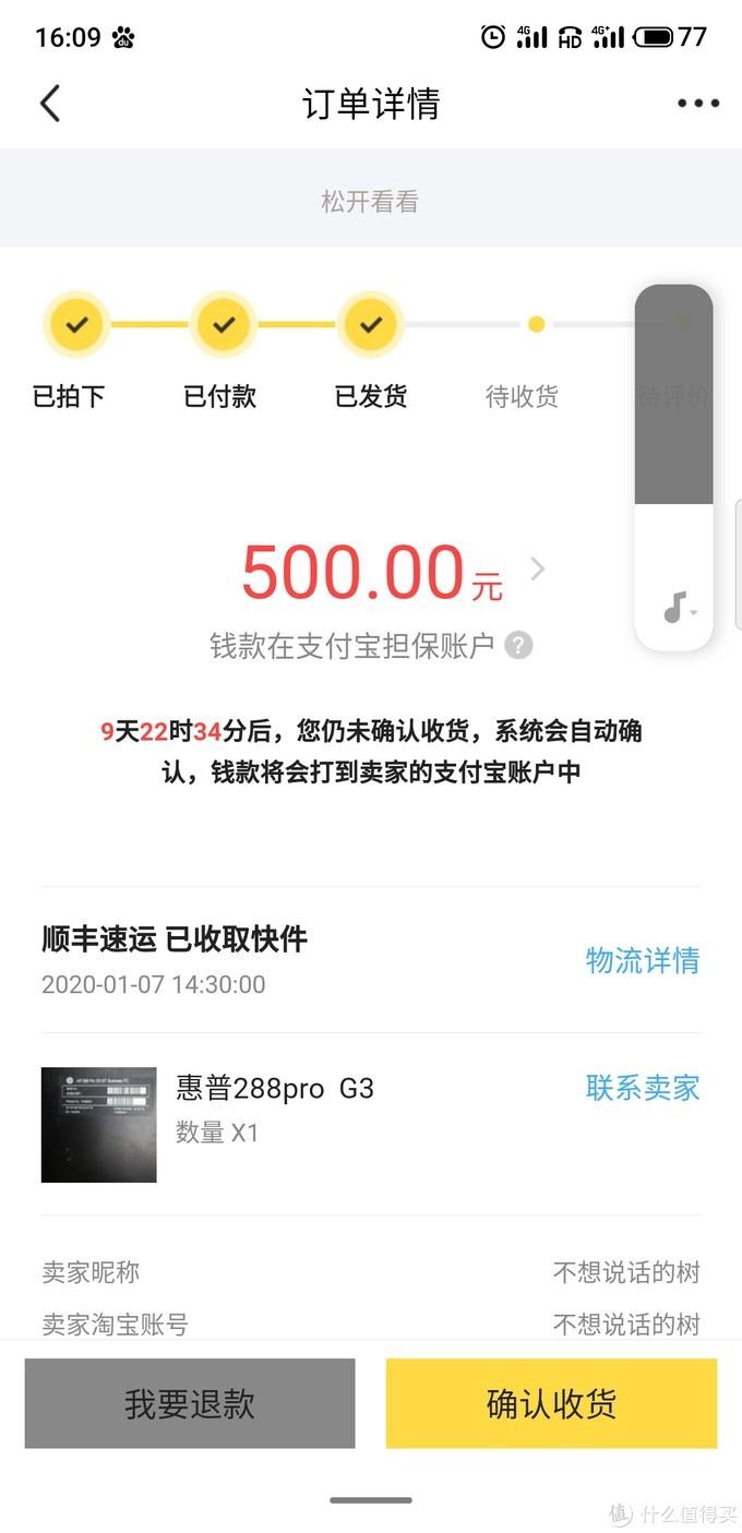 闲鱼500入手惠普288pro g3 直播
