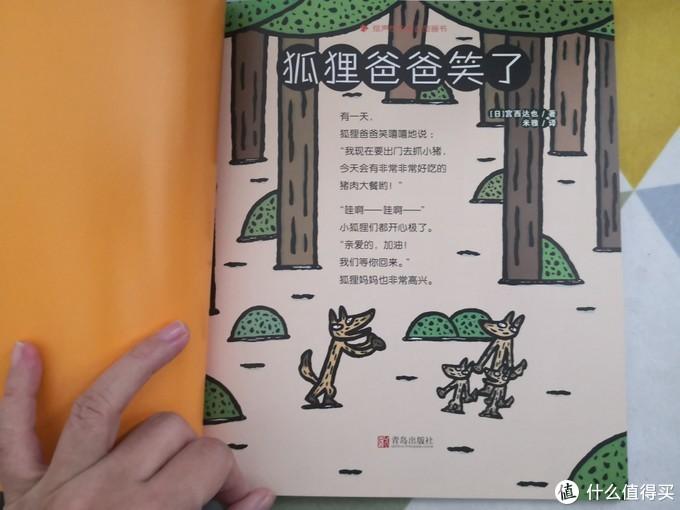 """宫西达也""""狼和小猪""""系列-脑洞大有乱入的趣味绘本"""