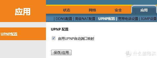 光猫开启UPnP