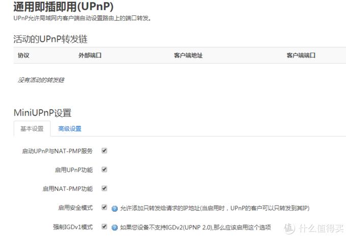 BT下载大提速! 获取公网IP和端口映射转发简单教程