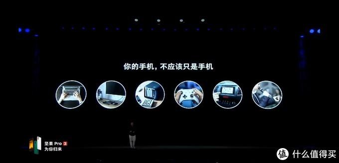 次世代手机生产力大拓展,坚果TNT体验分享