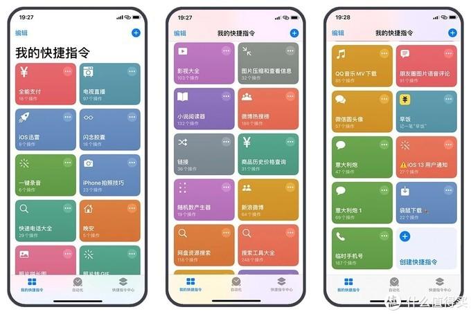 iPhone必备的几款工具