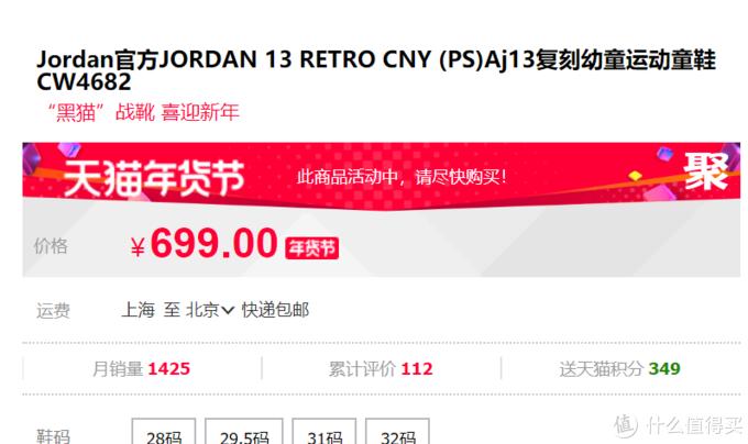 AIR JORDAN 13 RETRO CNY(GS)AJ13中国年配色