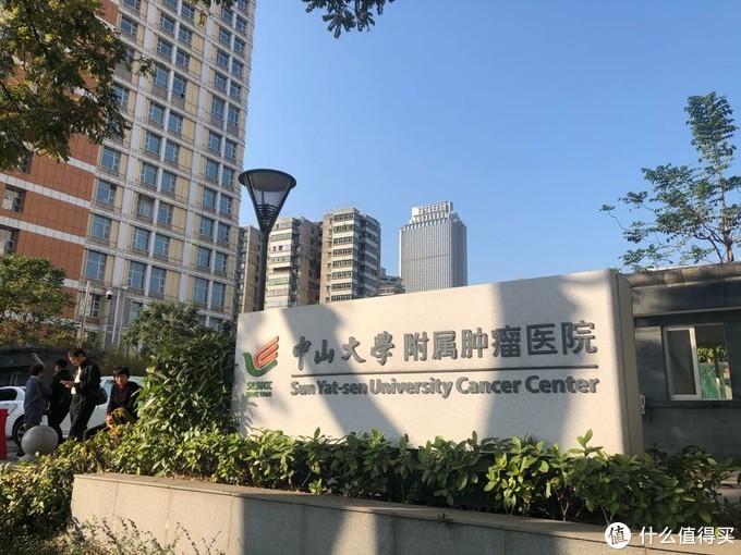华南地区上肿瘤治疗排第一的医院了