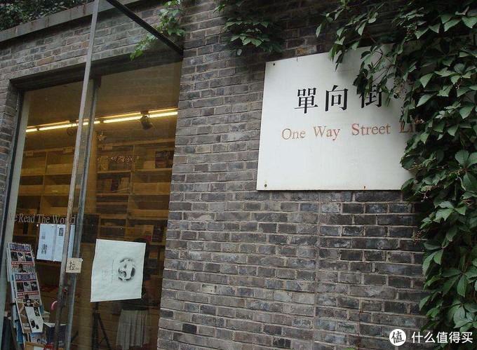 单向街书店