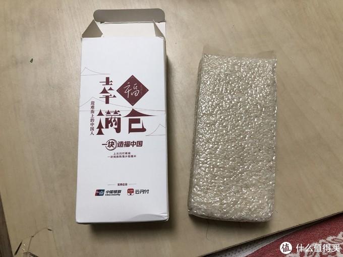 年货吃福米—银联云闪付商城0.67元薅海水稻福米(500克)