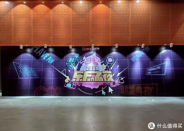 触手2019年度盛典,游戏玩家的乐FUN之夜